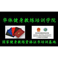 江苏无锡地区在哪里可以考取国家健身教练证书
