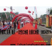 德州批发展婚庆红地毯厂家、供应菏泽2米展览红地毯各种规格15653409114