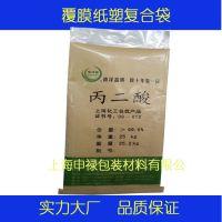 厂家直销上海覆膜牛皮纸袋 25KG外涂塑复合袋