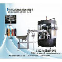 自动圆盘丝印生产线 GS102Q-2Y 上海港欣