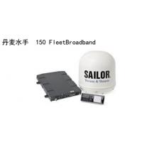 丹麦水手 150 FleetBroadband 船用卫星宽带 船用网络
