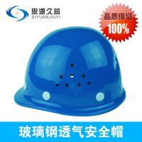 厂家直销安全帽工地用玻璃钢安全头盔 建筑施工头部防护安全帽