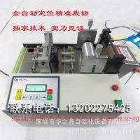 厂家直销全自动商标切带机、洗水唛切割机、全自动定位裁切机