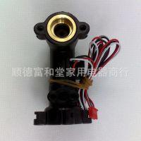 万和热水器配件,万和恒温热水器通用水流开关万和霍尔水流传感器