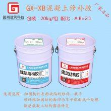 供应混凝土修补胶 碳纤维加固找平胶 环氧修补砂浆