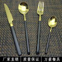 厂家直销 304不锈钢刀叉黑砂收柄镀金刀叉勺 西餐餐具