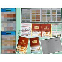 真石漆色卡、多彩漆、质感涂料、等多种色卡,可通用亦可个性定制