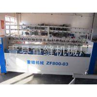 供应重缝棉门帘缝纫机ZF-800-03