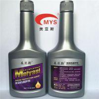 进口原液免拆清洗美亚斯发动机保护剂汽车养护用品厂家哪家强?