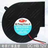 QFDJ/奇芳电机厂家供应DC 9733HBL离心风机,直流12V/24V鼓风机双滚珠轴承 低噪音
