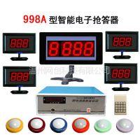 供应998A型高级电子智能抢答器配电子计分屏 真人语音 智能判断