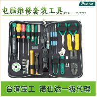 电脑维修套装工具 宝工工具 1PK-810B-1(29件组) 宝工一级代理商