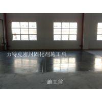 贵州省硬化地坪 浓缩型密封固化剂