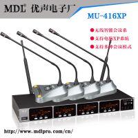 MU-416XP 无线视像会议话筒一拖四无线会议鹅颈麦克风会议系统