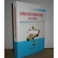 新书##医疗服务项目规范、2012年版全国医疗服务价格项目规范