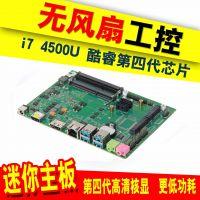 大厂直供新创I7-4500U 监控设备 嵌入式工业电脑主板 迷你小主机