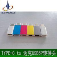 type-c转接头 手机充电数据转换头 铝合金外壳 多款颜色