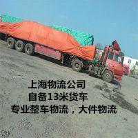 上海到靖边物流公司 自备货车 专业整车物流