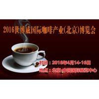 2016北京国际咖啡产业博览会及世界咖啡展览会