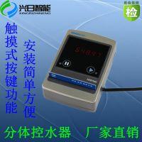供应智能IC卡水控 开水房专用刷卡器 计时刷卡水表 FKSY05C