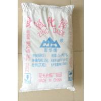 (货真价实)销售广东省深圳南华牌A级氧化锌99.7%