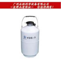 四川亚西 储存型液氮罐 实验医用低温细胞保存容器 YDS-3