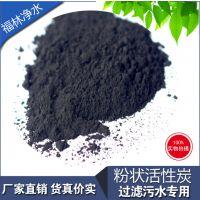 福林净水材料木炭粉状活性炭厂家报价