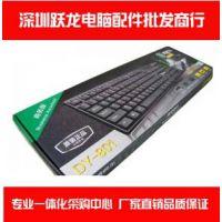 [PS2接口]DY-801 德意龙商务电脑键盘