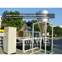 GWJG-280#软质塑料挤干机