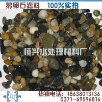 恒兴 鹅卵石 作用 价格 鹅卵石滤料 水过滤专用 150 3818 1629