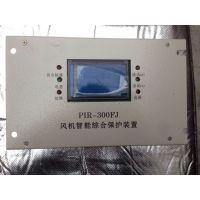 山西晋城—PIR-300FJ风机智能综合保护装置