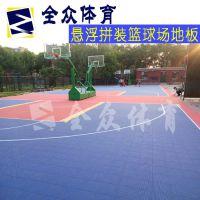 聚丙烯材料悬浮拼装地板 旱冰场运动拼装地板 全众体育耐磨地垫