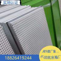 定制:洞洞板 彩色货架孔网 金属板网 展示孔板 冲孔板