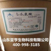 厂家直销食品级 L-瓜氨酸 量大包邮
