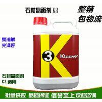 COOR KLEEVER进口石材护理K3 翻新K-2水晶加硬剂K3光亮产品 大理石护理晶面