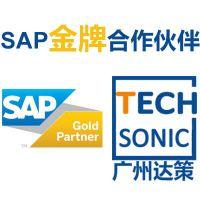 ERP软件提供商 ERP软件代理商 ERP软件服务商-SAP广州达策