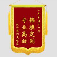 苏州锦旗定做厂家