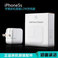 批发 原装正品 苹果拆机原装12W充电器  ipad4  ipad3原装充电头