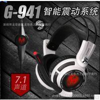 Somic/硕美科 G941专业游戏耳机头戴式潮 7.1声卡usb震动电脑耳麦