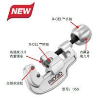 进口管子割刀 美国 (里奇)RIDGID  3-6-35mm