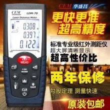 CEM华盛昌LDM-70米激光测距仪红外线电子卷尺
