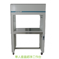 北京超净工作台出厂价格|北京垂直层流洁净工作台厂家