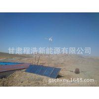 武威周边地区民勤 古浪1000W风光互补发电系统,景泰红水工程 太阳能发电系统工程