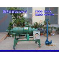 供应LX200-2鸡粪处理机-小型鸡粪固液分离机