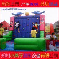小燕子厂家直销儿童户外充气城堡/室外跳床/攀岩蹦蹦床/游乐设备