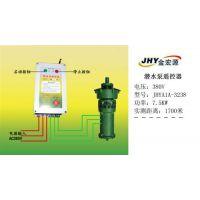 金宏源电子(已认证)|淄博潜水泵遥控器|潜水泵遥控器生产厂家