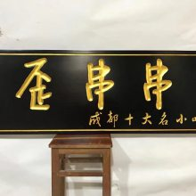 郑州实木牌匾制作,实木对联,红木字画定制,实木店招门牌定制-典士精品