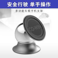 CO-WIN雍盛专利手机架 桌面手机支架批发 懒人磁性车载导航支架礼品