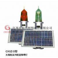 供应CXGZ-D太阳能系列航空障碍灯