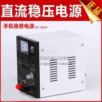 供应耐特NT-1501D 直流稳压电源 手机维修电源 9V 5V直接输出
